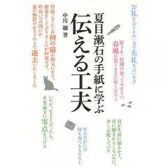 夏目漱石の手紙に学ぶ伝える工夫/中川越