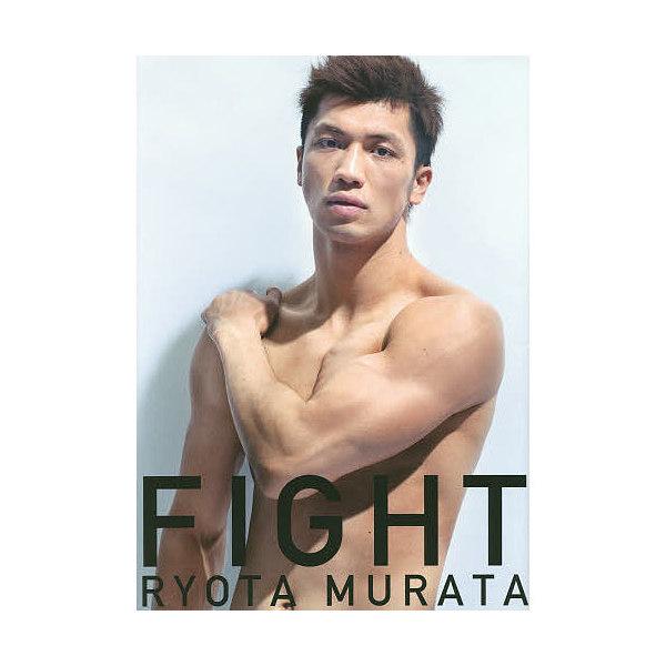 FIGHT プロボクサー村田諒太フォトブックFIGHT/マガジンハウス