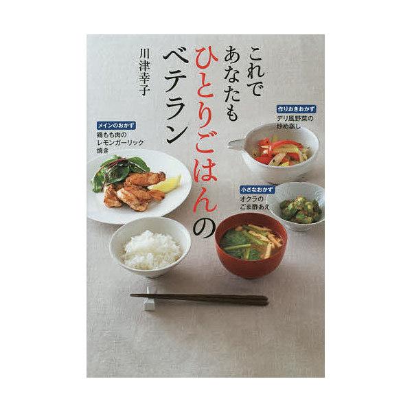 これであなたもひとりごはんのベテラン/川津幸子/レシピ