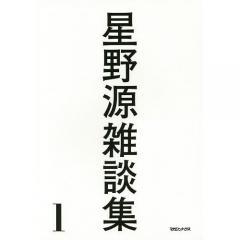 星野源雑談集 1/星野源