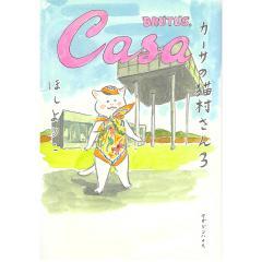 カーサの猫村さん 3/ほしよりこ