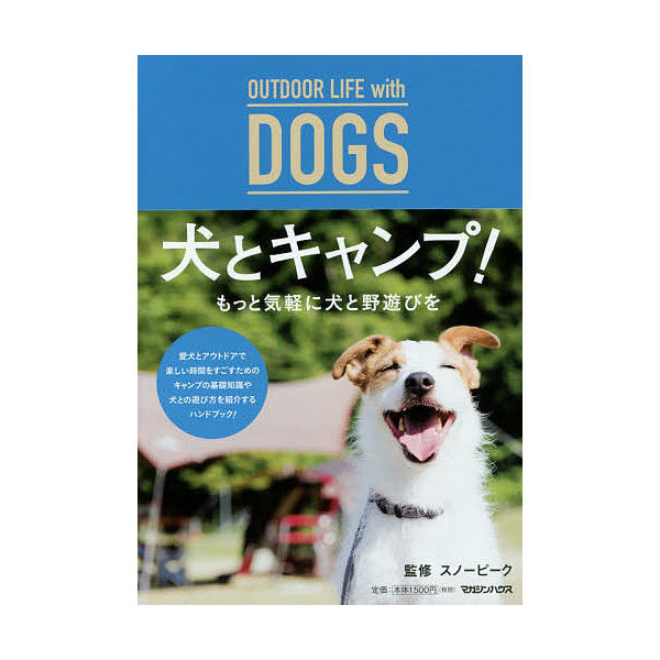 lohaco outdoor life with dogs犬とキャンプ スノーピーク ペット