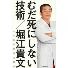 むだ死にしない技術/堀江貴文/予防医療普及協会