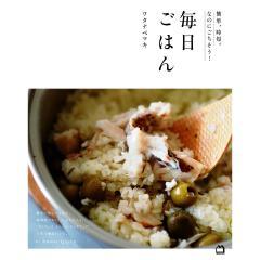毎日ごはん 簡単、時短。なのにごちそう!/ワタナベマキ/マガジンハウス/レシピ