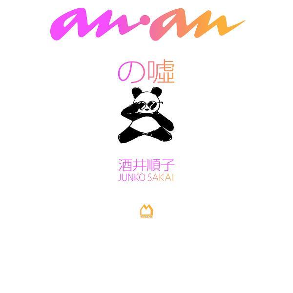 an・anの嘘/酒井順子