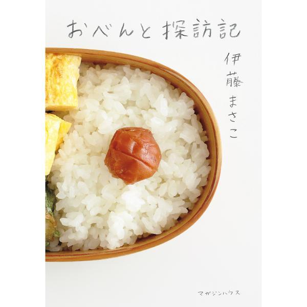 おべんと探訪記/伊藤まさこ