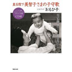 皇后陛下美智子さまの子守歌CDブック「おもひ子」 ハープ、文楽2つのバージョンの「おもひ子」収録CD付/皇后陛下御作曲鮫島有美子歌・朗読マガジンハウス