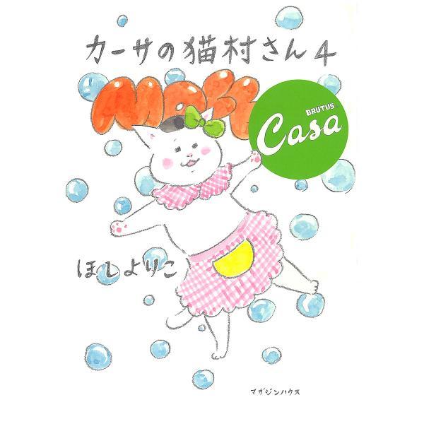 カーサの猫村さん 4/ほしよりこ