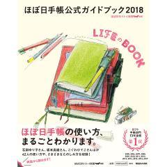 ほぼ日手帳公式ガイドブック 2018/ほぼ日刊イトイ新聞