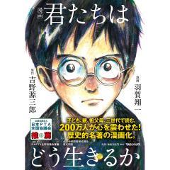 漫画君たちはどう生きるか/吉野源三郎/羽賀翔一