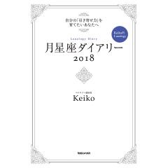 月星座ダイアリー 自分の「引き寄せ力」を育てたいあなたへ 2018 Keiko的Lunalogy/Keiko