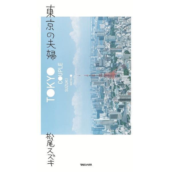 東京の夫婦/松尾スズキ