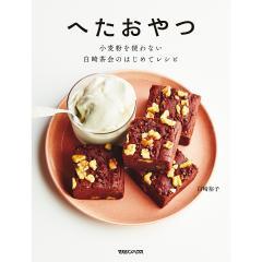 へたおやつ 小麦粉を使わない白崎茶会のはじめてレシピ/白崎裕子/レシピ