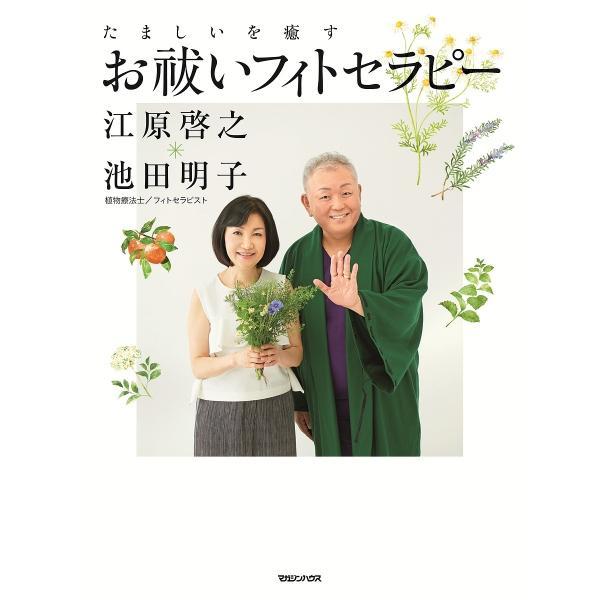 たましいを癒すお祓いフィトセラピー/江原啓之/池田明子