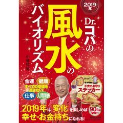 Dr.コパの風水のバイオリズム 2019年/小林祥晃
