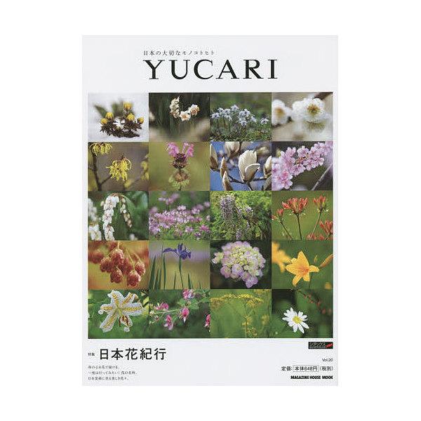 YUCARI 日本の大切なモノコトヒト Vol.20