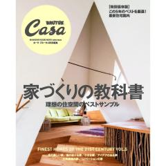 家づくりの教科書 理想の住空間のベストサンプル