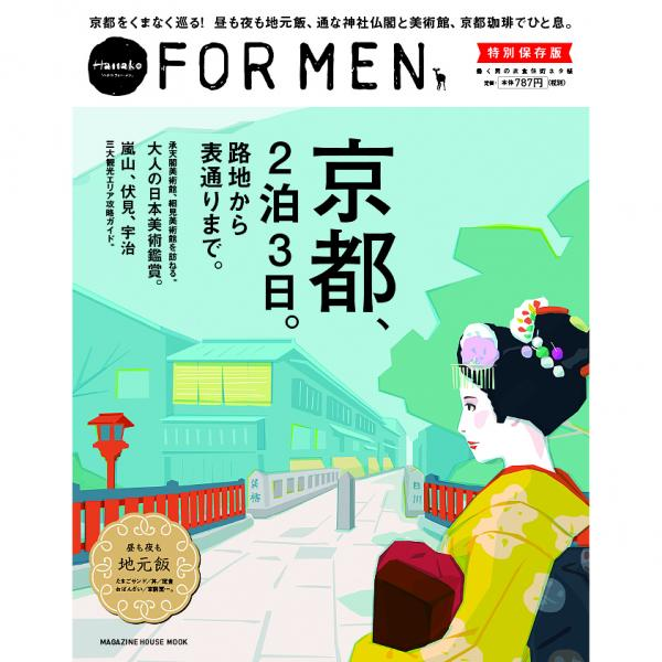 京都、2泊3日。路地から表通りまで。 Hanako FOR MEN特別保存版/旅行