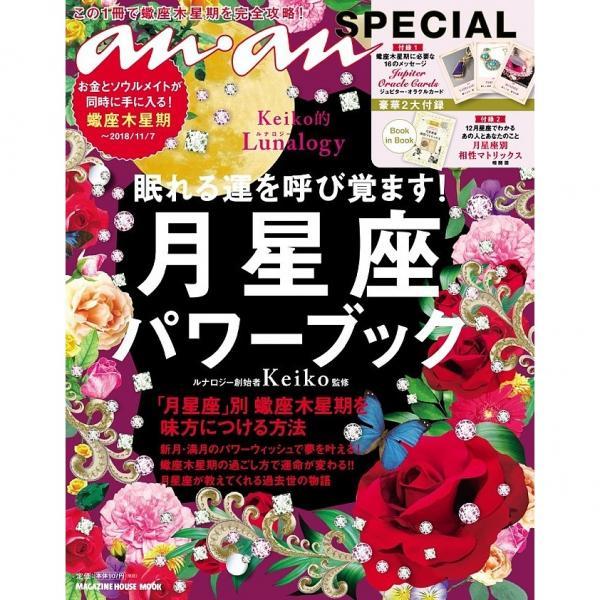 眠れる運を呼び覚ます!月星座パワーブック Keiko的Lunalogy/Keiko