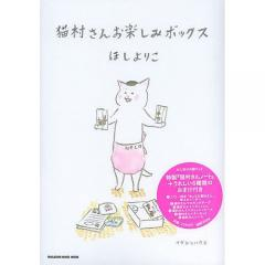猫村さんお楽しみボックス/ほしよりこ