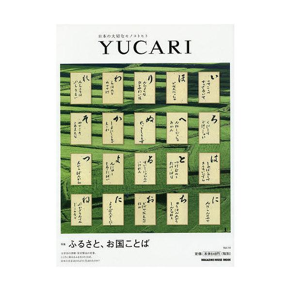 YUCARI 日本の大切なモノコトヒト Vol.14