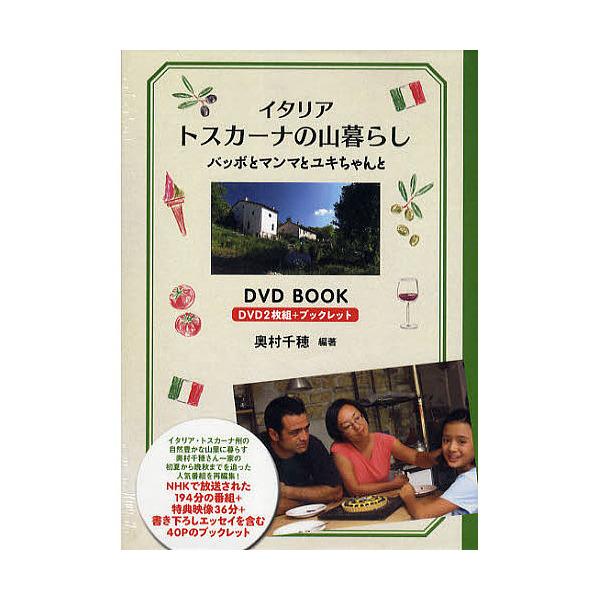 DVD BOOK イタリアトスカーナの山/奥村千穂