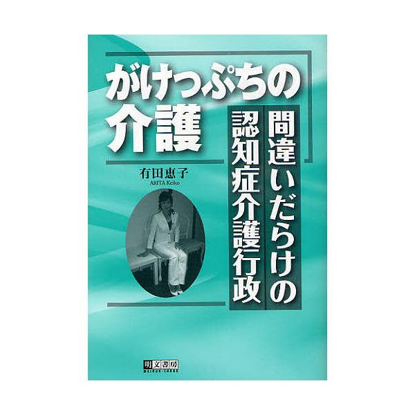 がけっぷちの介護 間違いだらけの認知症介護行政/有田恵子