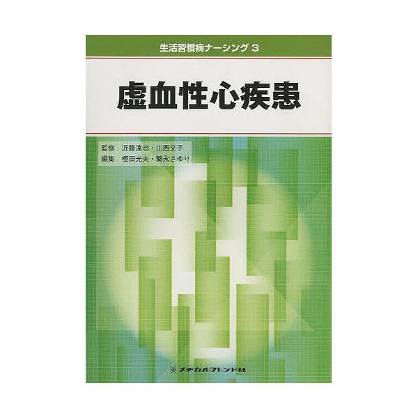 虚血性心疾患/樫田光夫