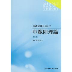 看護実践に活かす中範囲理論/野川道子