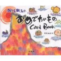 御木幽石のおめでたいものCard Book/御木幽石