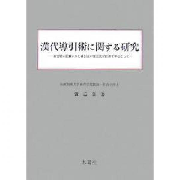 漢代導引術に関する研究 漢竹簡に記載された導引法の復元及び応用を中心として/劉孟嘉