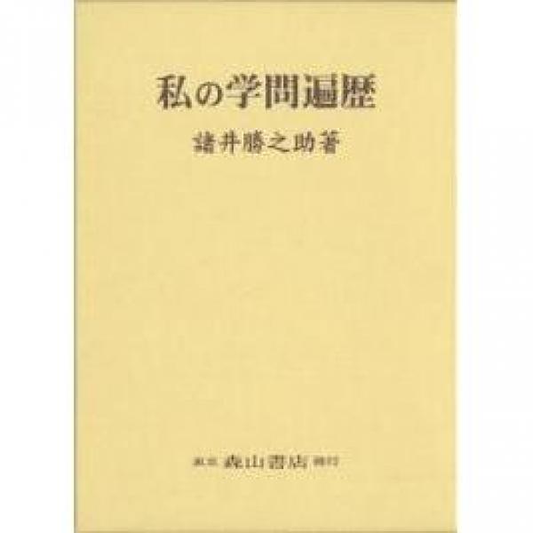 LOHACO - 私の学問遍歴/諸井勝之...
