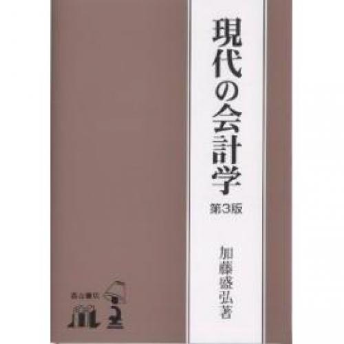 現代の会計学/加藤盛弘