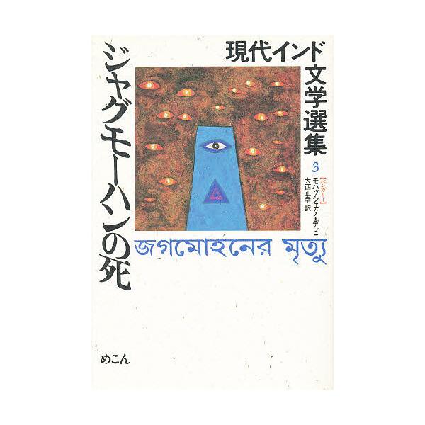 LOHACO - 現代インド文学選集 3...