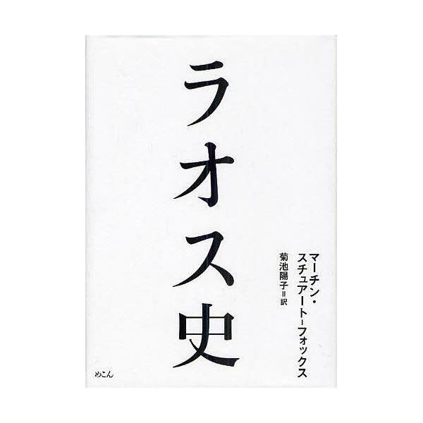 ラオス史/マーチン・スチュアート‐フォックス/菊池陽子