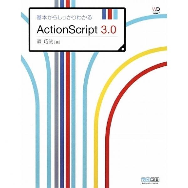 基本からしっかりわかるActionScript3.0/森巧尚