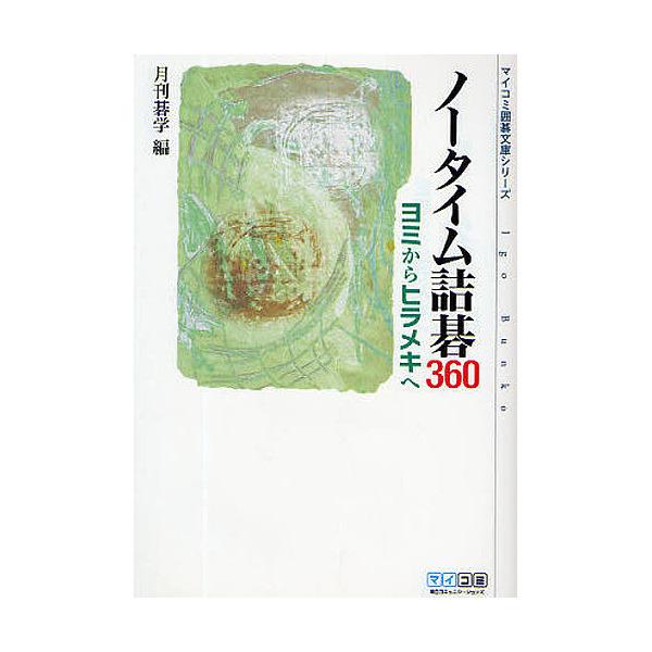 ノータイム詰碁360 ヨミからヒラメキへ/月刊碁学