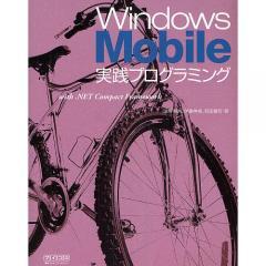 Windows Mobile実践プログラミング with .NET Compact Framework/清野竜矢