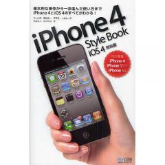 iPhone 4 Style Book iOS 4対応版/丸山弘詩/霧島煌一/音葉哲