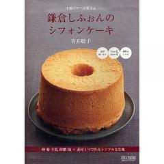 市場のケーキ屋さん鎌倉しふぉんのシフォンケーキ 卵 粉 牛乳 砂糖 油+素材1つで作るシンプルな生地/青井聡子/レシピ