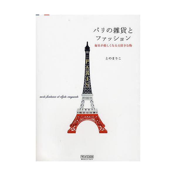 パリの雑貨とファッション 毎日が楽しくなる大好きな物/とのまりこ/旅行