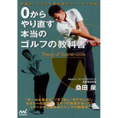 0からやり直す本当のゴルフの教科書 常識をくつがえす桑田泉のクォーター理論/桑田泉