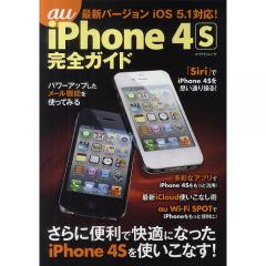 au iPhone 4S完全ガイド