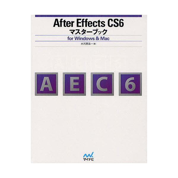 After Effects CS6マスターブック for Windows & Mac/大河原浩一