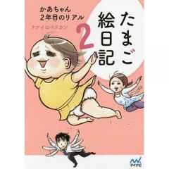 たまご絵日記 2/ナナイロペリカン
