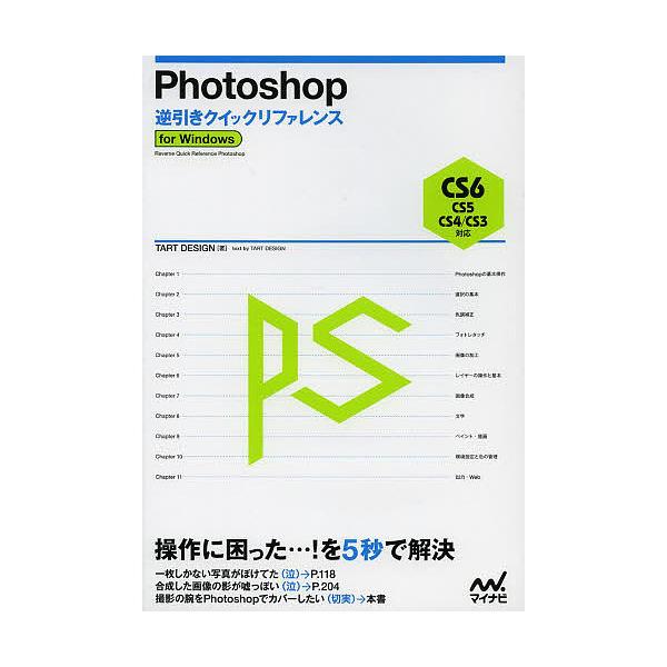 Photoshop逆引きクイックリファレンス for Windows/TARTDESIGN