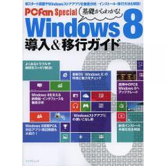 基礎からわかる!Windows8導入&移行ガイド