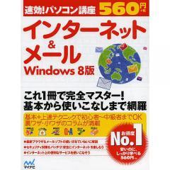 インターネット&メール Windows 8版/速効!パソコン講座編集部