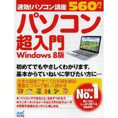 パソコン超入門 Windows 8版/速効!パソコン講座編集部