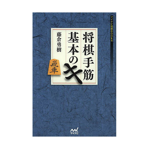 将棋手筋基本のキ/藤倉勇樹